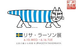 ジェイアール名古屋タカシマヤで「北欧の豊かな時間 リサ・ラーソン展」開催中!6月16日まで - 11390110 837525059668907 1327909921513684208 n 260x160