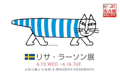 ジェイアール名古屋タカシマヤで「北欧の豊かな時間 リサ・ラーソン展」開催中!6月16日まで