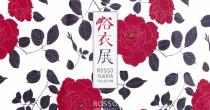 URBAN RESEARCH ROSSOが名古屋高島屋店でレトロモダンをテーマにした「浴衣展」を開催 - URBAN RESEARCH ROSSO 210x110