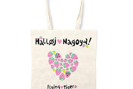 名古屋栄に「フライング タイガー コペンハーゲン」がオープン!リミテッドバッグのプレゼントもある7月10日は店舗へGO!