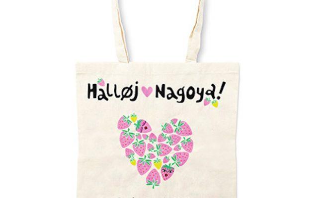 名古屋栄に「フライング タイガー コペンハーゲン」がオープン!リミテッドバッグのプレゼントもある7月10日は店舗へGO! - fly 150525 01 1 660x400