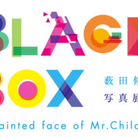ミスチルの素顔を取り続けた薮田修身の写真展「BLACK BOX -unpainted face of Mr.Children-」