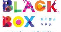 ミスチルの素顔を取り続けた薮田修身の写真展「BLACK BOX -unpainted face of Mr.Children-」 - main 210x110