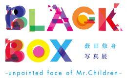 ミスチルの素顔を取り続けた薮田修身の写真展「BLACK BOX -unpainted face of Mr.Children-」 - main 260x160