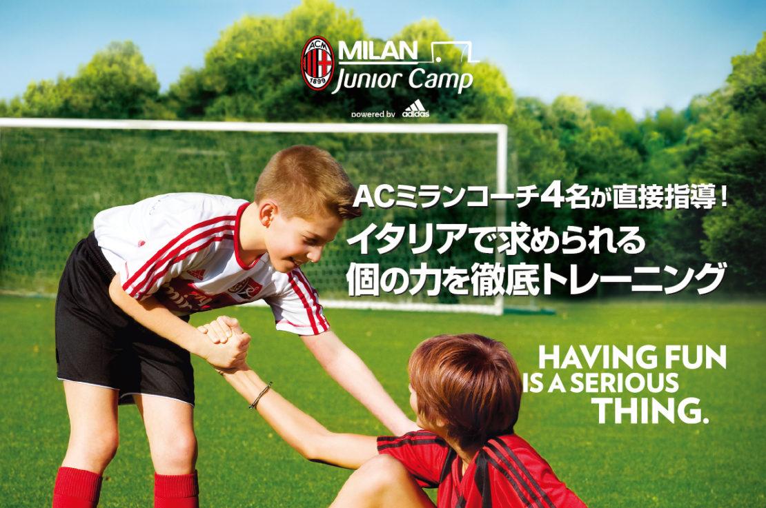 次の本田も名古屋から輩出!ACミランが名古屋でジュニアキャンプを開校