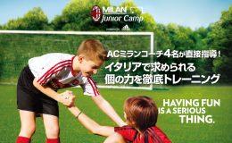 次の本田も名古屋から輩出!ACミランが名古屋でジュニアキャンプを開校 - main3 260x160