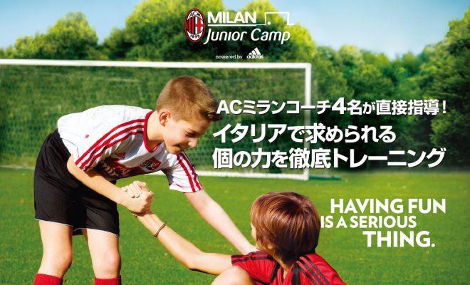 次の本田も名古屋から輩出!ACミランが名古屋でジュニアキャンプを開校 - main3 660x400