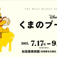 可愛いプーさんグッズを手に入れよう!栄・松坂屋美術館で「くまのプーさん展」が開催中
