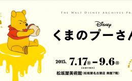 可愛いプーさんグッズを手に入れよう!栄・松坂屋美術館で「くまのプーさん展」が開催中 - 06bf44c98eba806c84144cbb70aa1c15 260x160