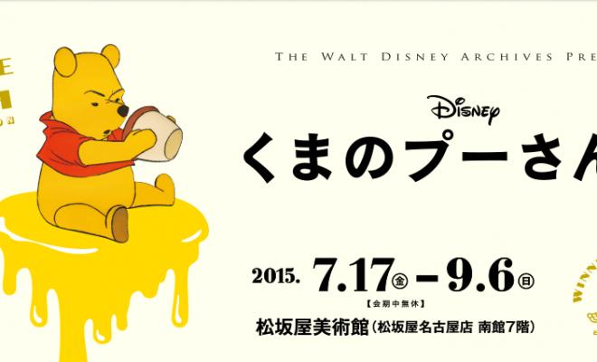 可愛いプーさんグッズを手に入れよう!栄・松坂屋美術館で「くまのプーさん展」が開催中 - 06bf44c98eba806c84144cbb70aa1c15 660x400