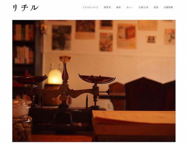 古書店と喫茶室の組み合わせ。ゆったりとした空気が流れるブックカフェ「リチル」