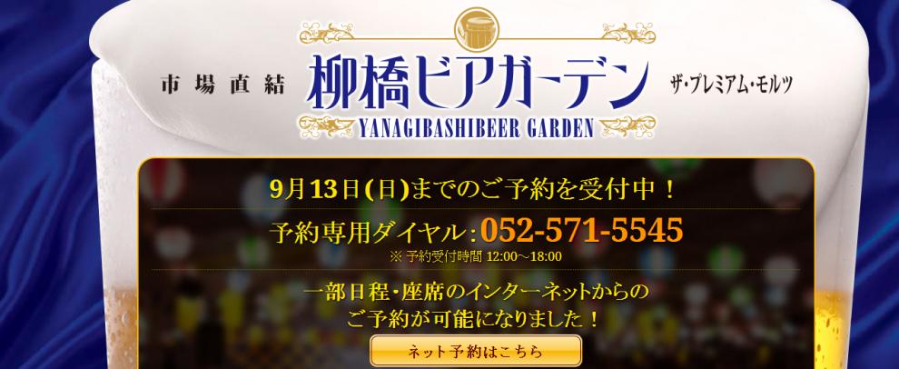 夏のうちに1度は行っておきたい!名古屋のおすすめビアガーデン4選 - 61c863f0d7a0286347f3d65f846a0ad11 990x406