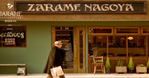 贈り物にもぴったり!覚王山「ZARAME NAGOYA」のハンドメイドドーナツを食べて、日常に柔らかなアクセントを加えよう。 - 75f16c75456bae153d60f9dec930f378 210x110