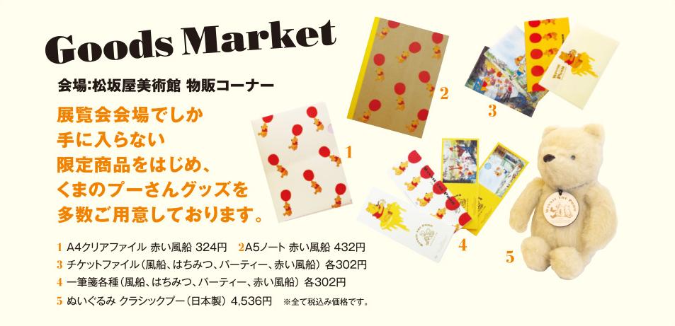 可愛いプーさんグッズを手に入れよう!栄・松坂屋美術館で「くまのプーさん展」が開催中 - 8ede388456afb496a2c75c6946faddf9