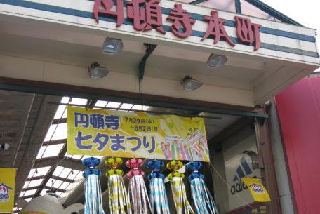 力の入った装飾が見もの!8月2日まで開催「第60回円頓寺七夕まつり」で夏の雰囲気を満喫しよう