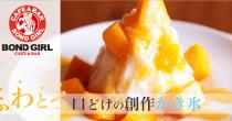 2014年名古屋・錦で大行列を作った''ふわとろかき氷''、名駅エリアに登場!「プルメリアカフェ」9月30日まで - c98aa04e7c39a43bcb0a3d9ebbe04d51 210x110