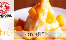 2014年名古屋・錦で大行列を作った''ふわとろかき氷''、名駅エリアに登場!「プルメリアカフェ」9月30日まで - c98aa04e7c39a43bcb0a3d9ebbe04d51 260x160
