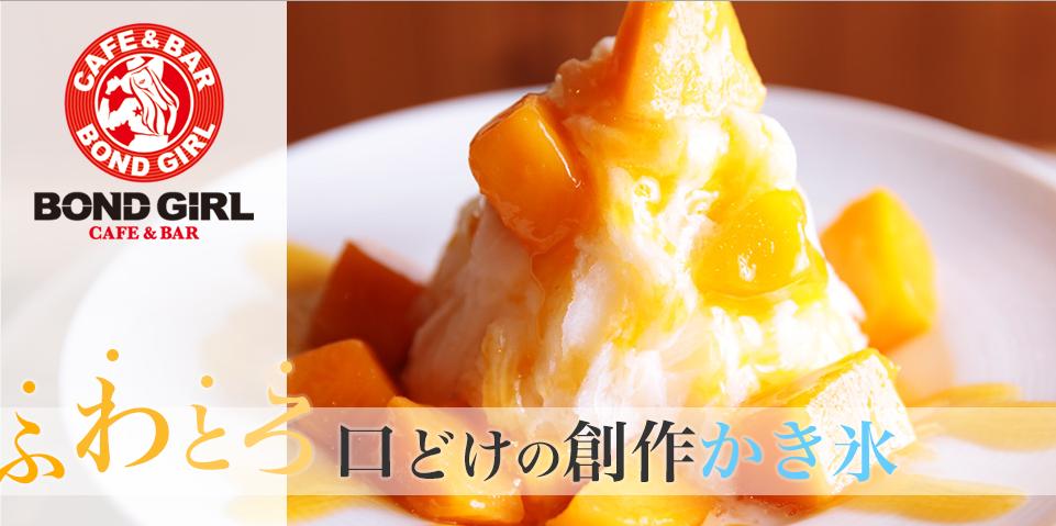 暑い夏にぴったり!名古屋・栄・大須のおすすめかき氷店7選_7