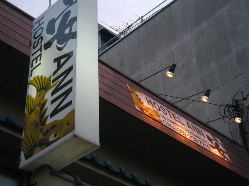 素敵な交流を楽しみたい方にオススメ!名古屋のゲストハウス5選 - hostel ann