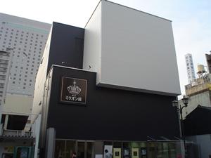 【映画好き必見】名古屋市内のミニシアターまとめ|5選 - million outside300