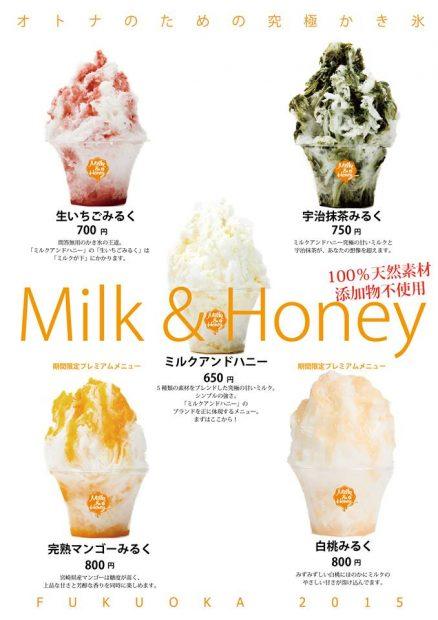 60日で13000個を売り上げた「オトナのための究極かき氷」期間限定名古屋初上陸!「ミルクアンドハニー」で味わう贅沢な夏気分 - 037ebd4f284ed6022bc82a2b691bda24 438x620