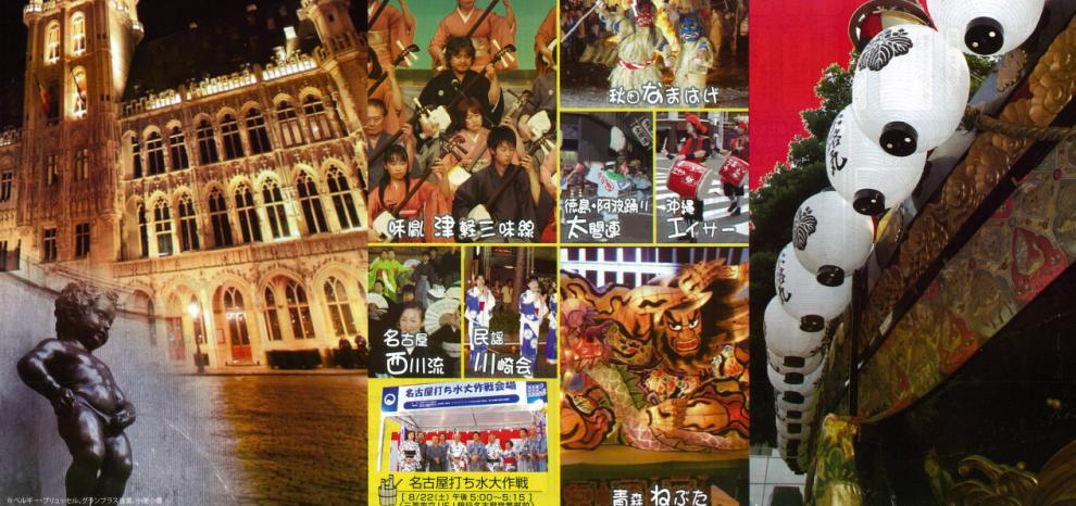 日本各地の伝統的な踊りが名古屋に大集結!「第64回広小路夏祭り」8月22日(土)、23(日)開催 - 35d9174458039b138d329bc2e8d077c5 990x466