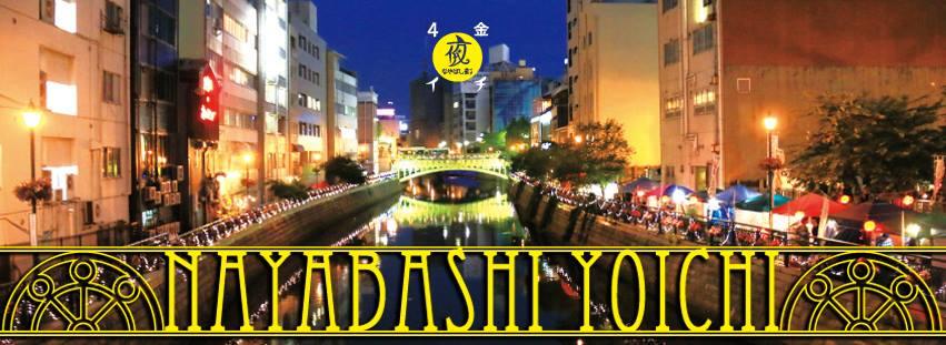 夏の夜に納屋橋で東海地方の日本酒に酔いしれよう!「なやばし日本酒祭り2015」8月28日(金)開催 - 3af45bde412cc66266ba154808685f9a