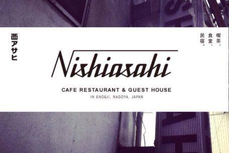 wifi、コンセント完備も嬉しい!80年以上の歴史が織りなす穏やかな空間「カフェレストラン&ゲストハウス なごのや」