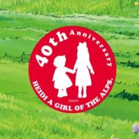 この夏、ハイジと名古屋で出逢えるチャンス!「アルプスの少女ハイジとスイス展」8月18日まで開催