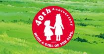 この夏、ハイジと名古屋で出逢えるチャンス!「アルプスの少女ハイジとスイス展」8月18日まで開催 - da9fa172a00fcd9e9206d5e6c21e021a 210x110