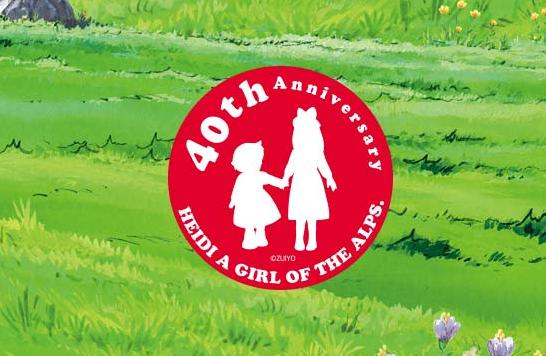 この夏、ハイジと名古屋で出逢えるチャンス!「アルプスの少女ハイジとスイス展」8月18日まで開催 - da9fa172a00fcd9e9206d5e6c21e021a