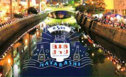 夏の夜に納屋橋で東海地方の日本酒に酔いしれよう!「なやばし日本酒祭り2015」8月28日(金)開催 - df02ad6508c21a79912406d5bb668fcf 260x160
