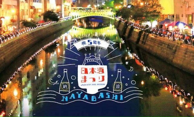 夏の夜に納屋橋で東海地方の日本酒に酔いしれよう!「なやばし日本酒祭り2015」8月28日(金)開催 - df02ad6508c21a79912406d5bb668fcf 660x400