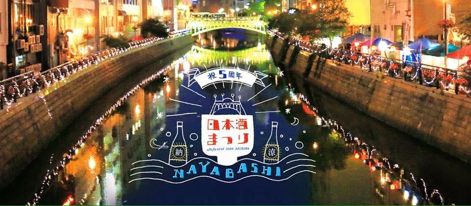 夏の夜に納屋橋で東海地方の日本酒に酔いしれよう!「なやばし日本酒祭り2015」8月28日(金)開催
