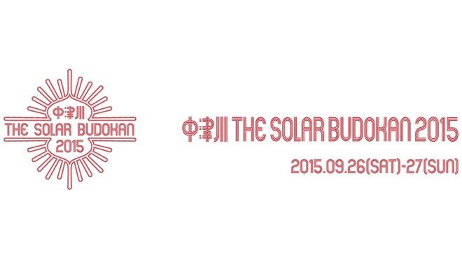 太陽光発電のロックフェス「中津川 THE SOLAR BUDOKAN 2015」が今年もまもなく開催!
