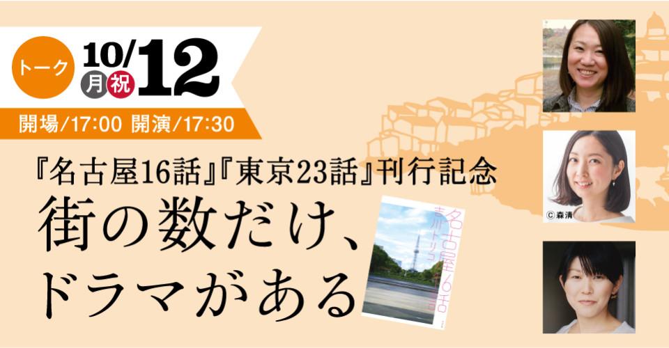 名古屋が本の街になるイベント「ブックマークナゴヤ」が今年も開催! - 16 l e1442030555123