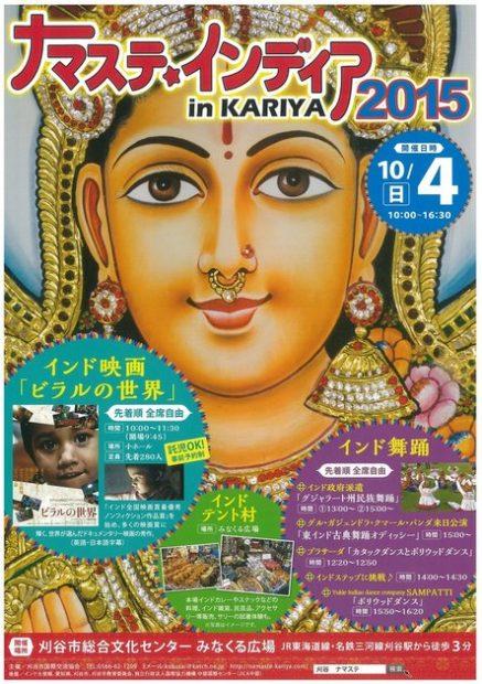 刈谷がインドに染まる「ナマステ・インディアinKARIYA」が開催! - 17400876 x 437x620