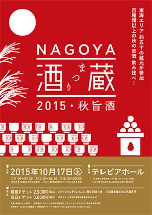 東海地方の酒蔵が勢揃い!「NAGOYA酒蔵まつり」で日本酒を楽しもう! - 205 mainImage