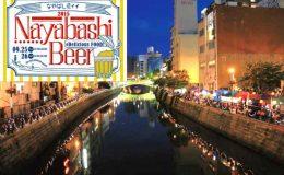 堀川沿いで30種類以上のビールを楽しもう!「なやばし夜イチ ビール祭り 2015」9月25日・26日開催 - 4e5ba8e934c58de3a0b34454ec075d87 260x160