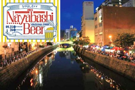 堀川沿いで30種類以上のビールを楽しもう!「なやばし夜イチ ビール祭り 2015」9月25日・26日開催