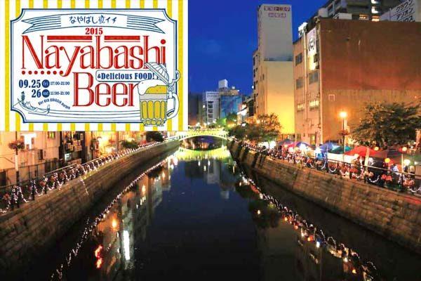 堀川沿いで30種類以上のビールを楽しもう!「なやばし夜イチ ビール祭り 2015」9月25日・26日開催 - 4e5ba8e934c58de3a0b34454ec075d87 600x400