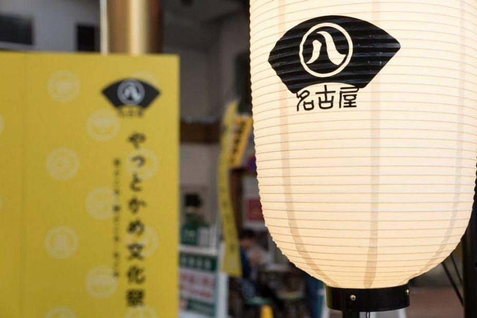 名古屋の街で伝統芸能と歴史を楽しめる催し!「やっとかめ文化祭」10月30日から開催 - 88c8c571d6a16e7a8e8cbcfbf51e81a7 929x620