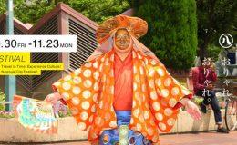 名古屋の街で伝統芸能と歴史を楽しめる催し!「やっとかめ文化祭」10月30日から開催 - 955095af7019ca7deef452fdc3c4578e 260x160