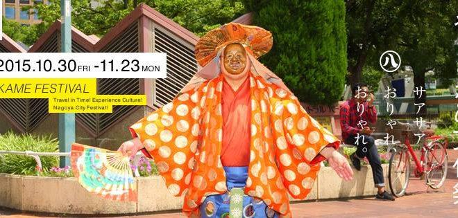 名古屋の街で伝統芸能と歴史を楽しめる催し!「やっとかめ文化祭」10月30日から開催 - 955095af7019ca7deef452fdc3c4578e 660x315