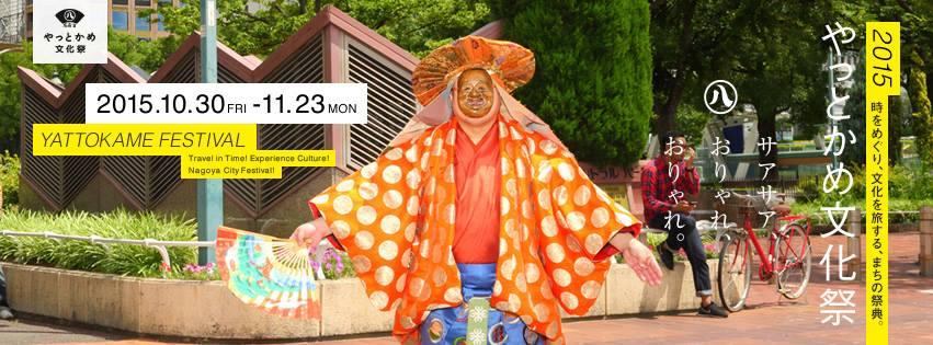 名古屋の街で伝統芸能と歴史を楽しめる催し!「やっとかめ文化祭」10月30日から開催