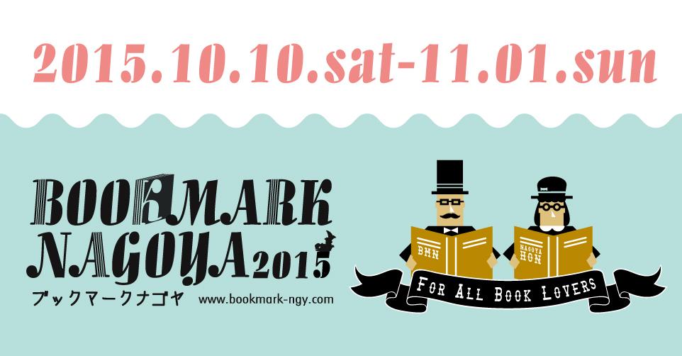 名古屋が本の街になるイベント「ブックマークナゴヤ」が今年も開催! - 9cea75d87bfb66257f083aad5319cf98