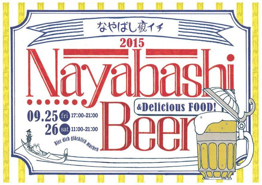 堀川沿いで30種類以上のビールを楽しもう!「なやばし夜イチ ビール祭り 2015」9月25日・26日開催 - 9fb7d05c65fb5e7823bff54146a41f59 878x620