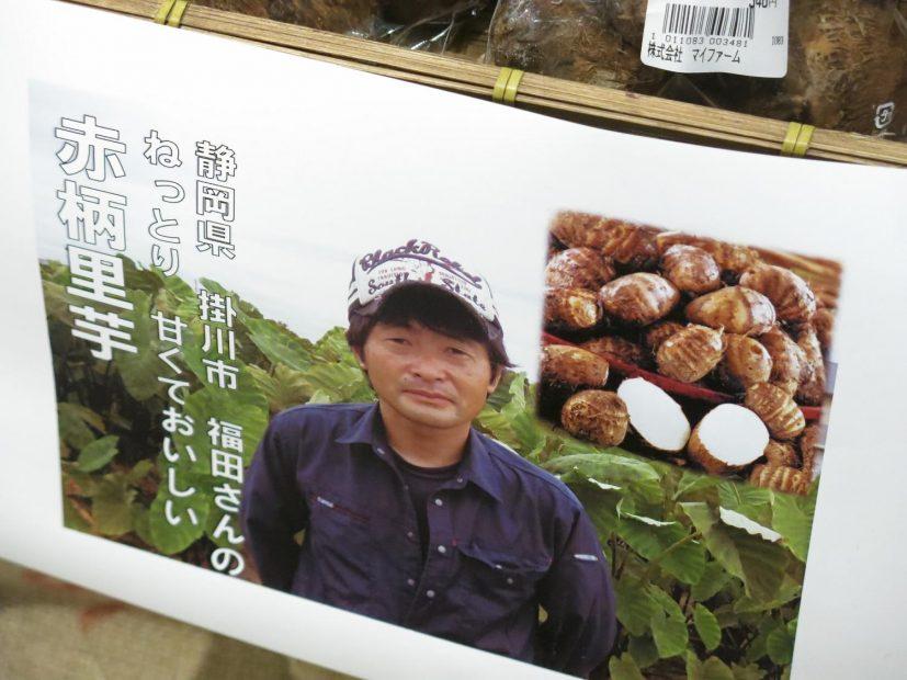 暮らしをワクワクさせる野菜と農家との出会いを演出。栄・「マイファーマー」で手に入れる彩り豊かな野菜達 - IMG 2864 827x620