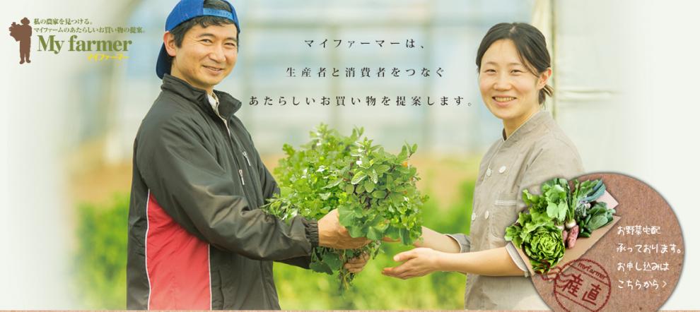 暮らしをワクワクさせる野菜と農家との出会いを演出。栄・「マイファーマー」で手に入れる彩り豊かな野菜達 - ba954d0376771ae8af752dc768b980d2 990x442