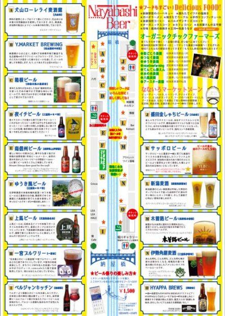 堀川沿いで30種類以上のビールを楽しもう!「なやばし夜イチ ビール祭り 2015」9月25日・26日開催 - efe3610c60bccae4ebc9660f703010ca 442x620